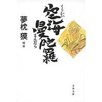空海曼陀羅 (文春文庫 ゆ 2-32)