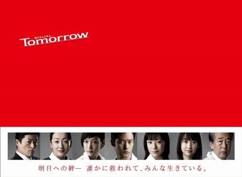 Tomorrow-陽はまたのぼる- [DVD]の詳細を見る