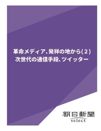 革命メディア、発祥の地から(2) 次世代の通信手段、ツイッター (朝日新聞デジタルSELECT)