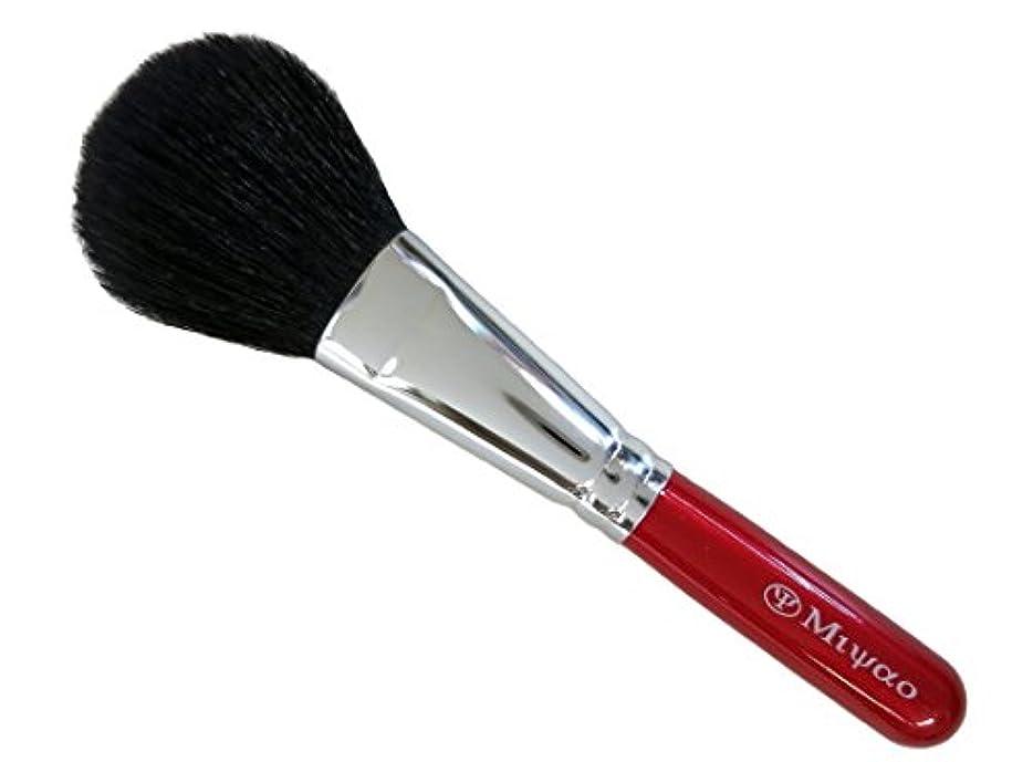 ニンニクエミュレーションスーツメイクブラシ MRシリーズ-5-1 フェイスパウダーブラシ 高級山羊毛 熊野筆 宮尾産業化粧筆