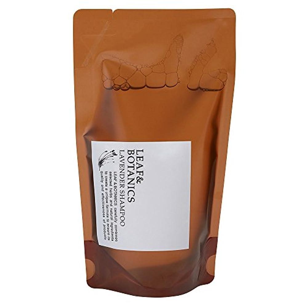 吸収剤付属品乳剤リーフ&ボタニクス シャンプー ラベンダー詰替用
