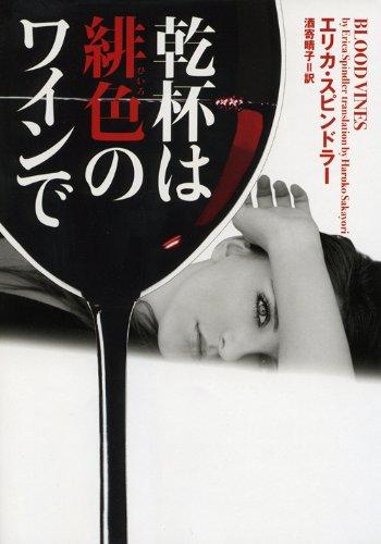 乾杯は緋色のワインで (ヴィレッジブックス)の詳細を見る