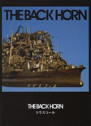 バンド・スコア THE BACK HORN/リヴスコール (BAND SCORE)