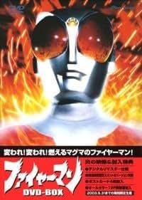 ファイヤーマン DVD-BOX