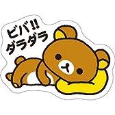 【リラックマ】コレクションステッカー(ビバ!!ダラダラ)