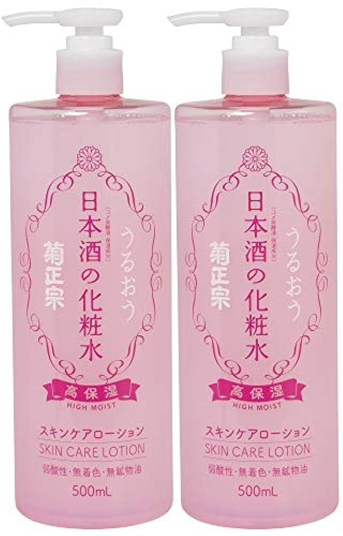 観光に行く参加するスクリュー菊正宗 日本酒の化粧水 高保湿 500ml×2個