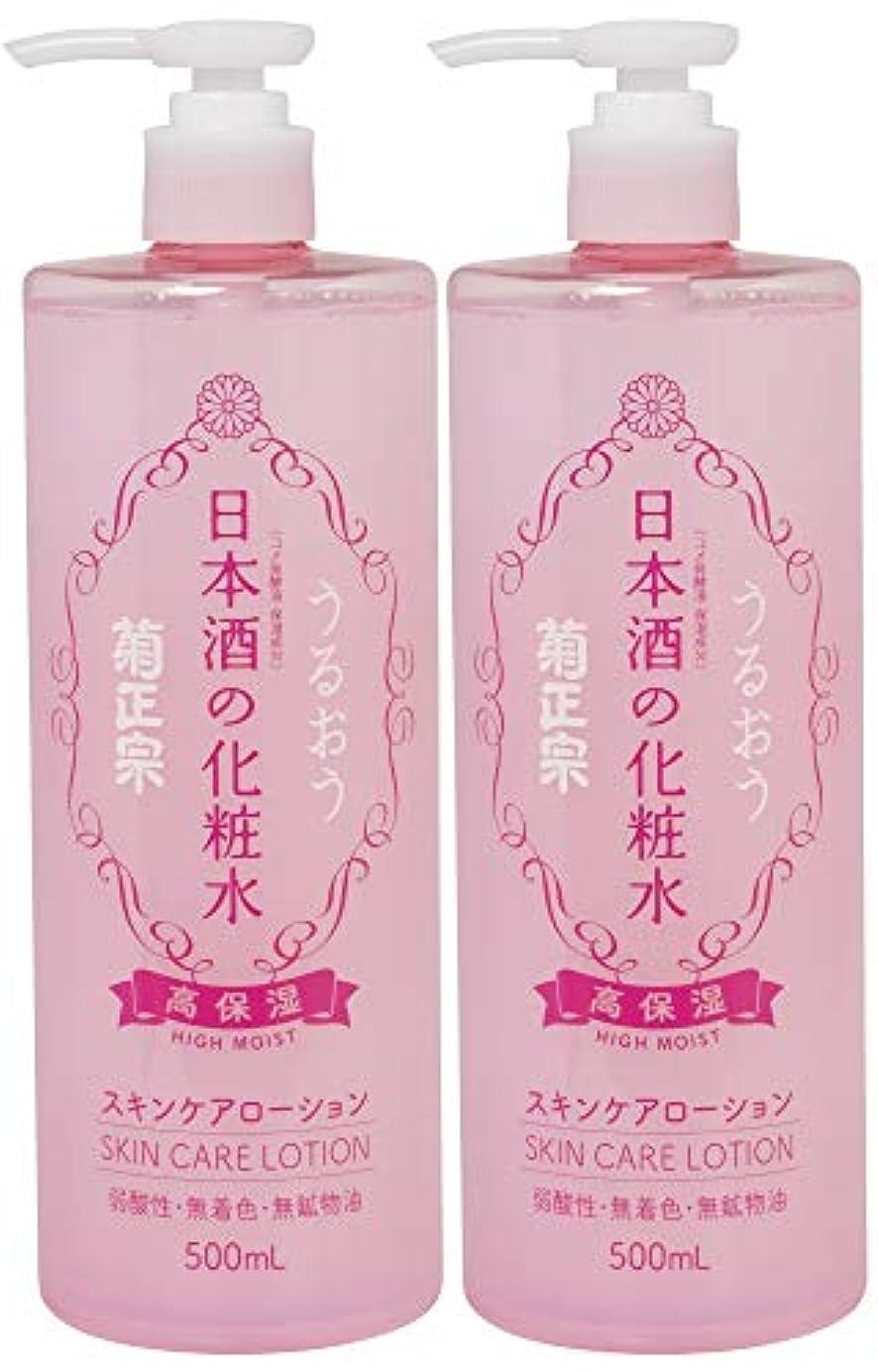 しなやかな寛解スカイ菊正宗 日本酒の化粧水 高保湿 500ml×2個
