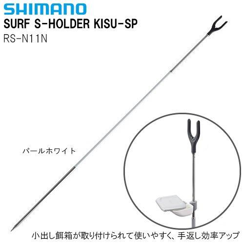 シマノ サーフ S-ホルダー キススペシャル