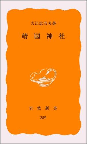 靖国神社 (岩波新書)の詳細を見る