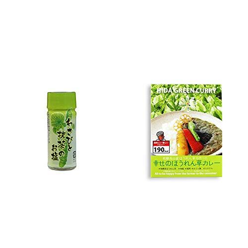 [2点セット] わさびと抹茶のお塩(30g)・飛騨産 幸せのほうれん草カレー(180g)