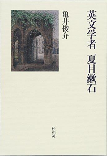 英文学者 夏目漱石の詳細を見る