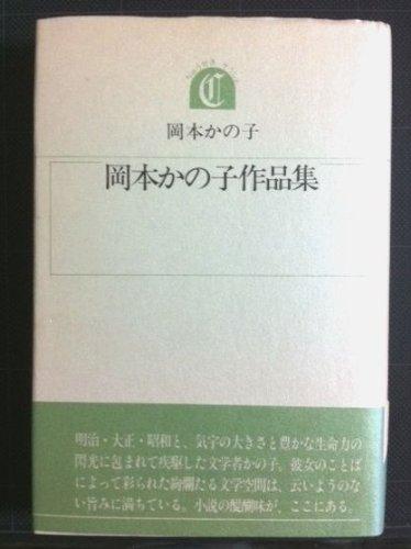 岡本かの子作品集 (ちゅうせき叢書)の詳細を見る