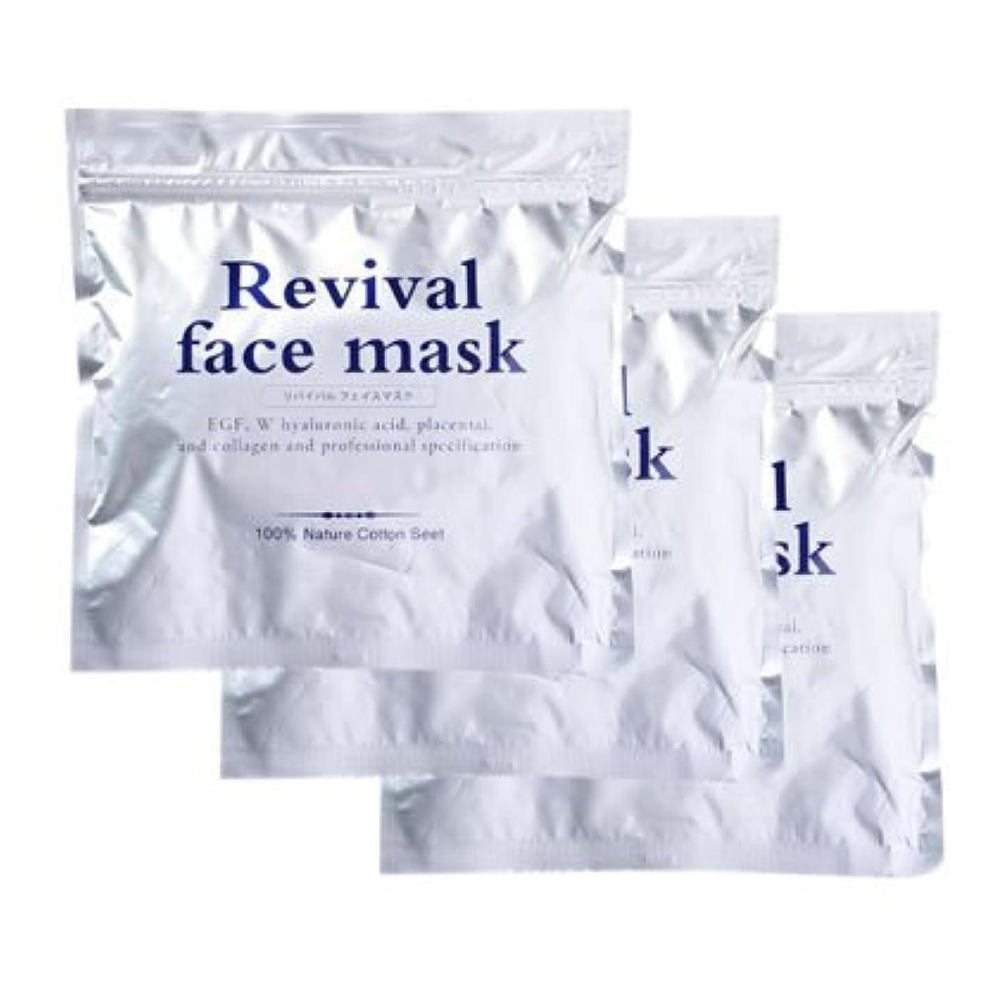 すすり泣き副産物許容リバイバルフェイスマスク 90枚セット(30枚×3袋)