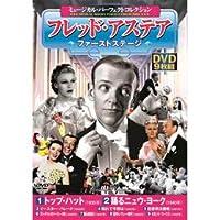 (6個まとめ売り) ミュージカル・パーフェクトコレクション フレッド・アステア ファーストステージ