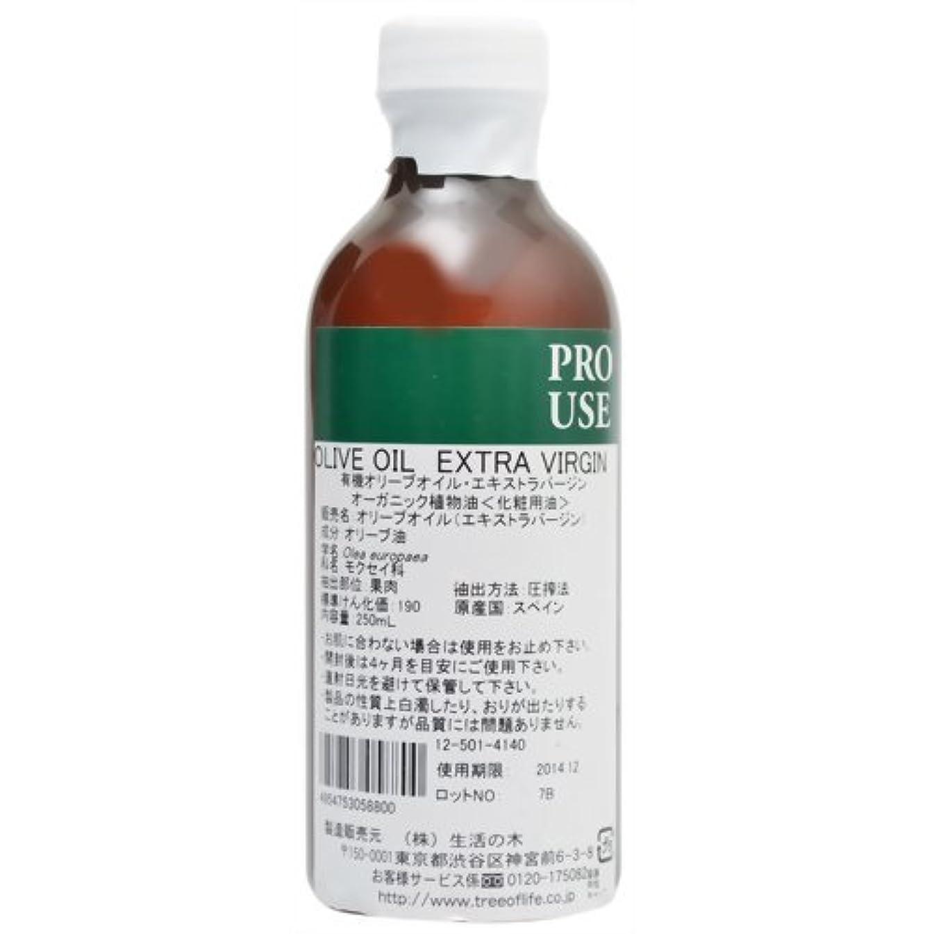 はさみ量で克服する有機オリーブオイルEXバージン250ml