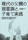 現代の父親の親意識と子育て実践: 父親の養育性・役割取得を促す教育プログラムの開発について