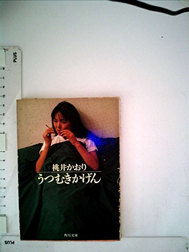 うつむきかげん (角川文庫 緑 489-2)の詳細を見る