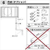 YKK 雨樋セット EA-B1  ホワイト(YW)