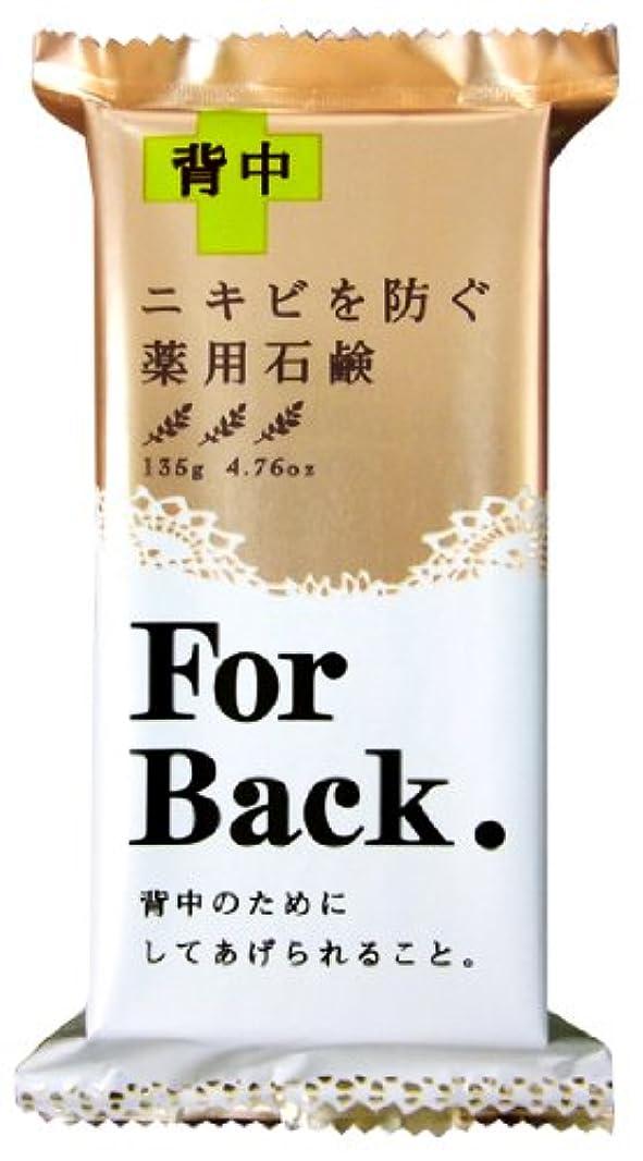 幻滅ファッション邪悪なペリカン石鹸 薬用石鹸ForBack 135g