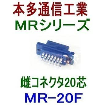 本多通信工業 MRシリーズ パネル用半田付けタイプ雌コネクタ(角型) MR-20F NN