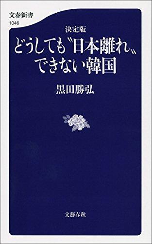 """決定版どうしても""""日本離れ""""できない韓国 (文春新書) -"""