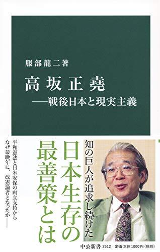 高坂正堯—戦後日本と現実主義 (中公新書)