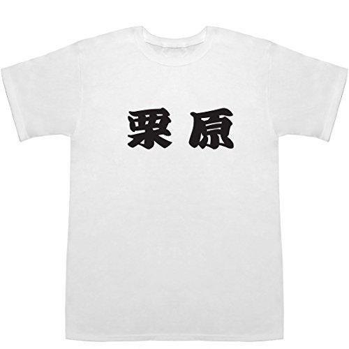 栗原 T-shirts ホワイト S【栗原恵】【栗原紗英】...