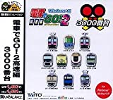 爆発的1480シリーズ 電車でGO! 2 高速編 3000番台