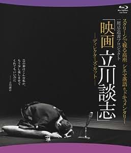 映画 立川談志 ディレクターズ・カット 【Blu-ray】