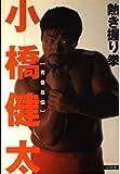 小橋健太「青春自伝」熱き握り拳