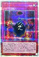 遊戯王 / 方界降世(20thシークレット) / 20TH-JPC14 / 20th ANNIVERSARY LEGEND COLLECTION