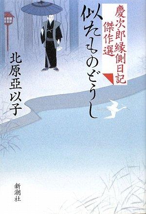 似たものどうし―慶次郎縁側日記傑作選の詳細を見る