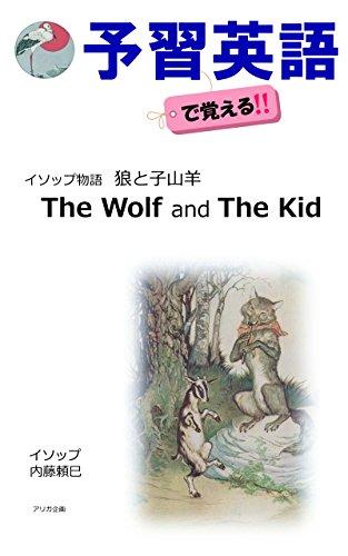 予習で覚える英語 イソップ物語 狼と子山羊