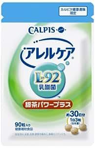 カルピス アレルケア 甜茶パワープラス 90粒 パウチ L-92 乳酸菌 配合