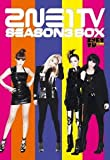 2NE1 TV SEASON 3 BOX (DVD4枚組)
