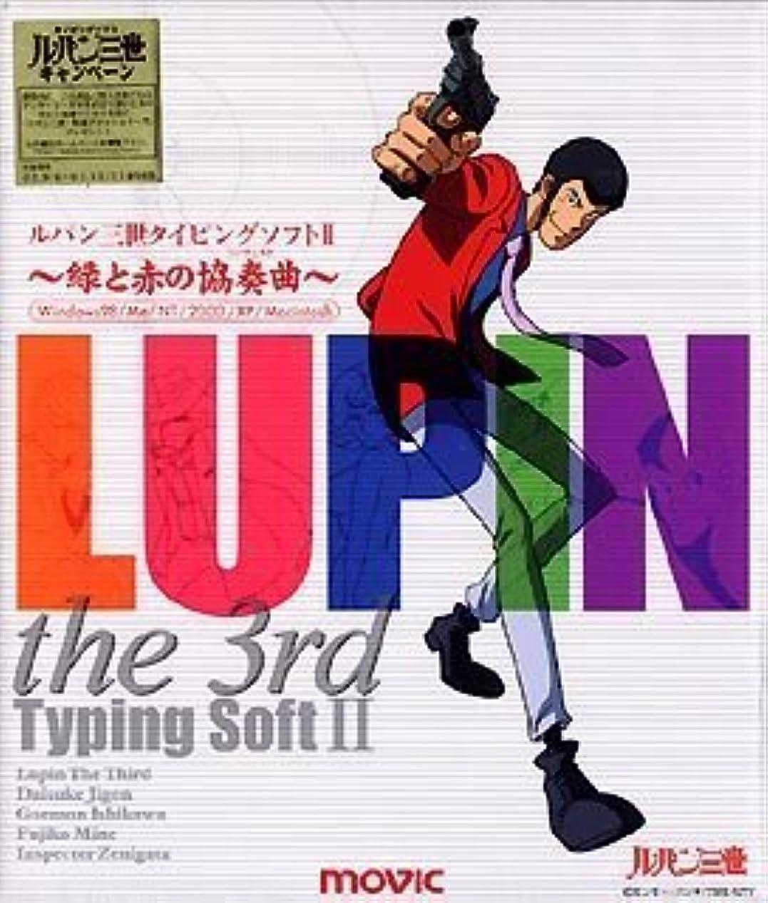 ビット良さ魅惑的なルパン三世タイピングソフト2~緑と赤の協奏曲(コンチェルト)~