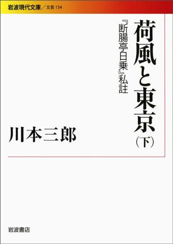 荷風と東京(下) 『断腸亭日常』私註 (岩波現代文庫)の詳細を見る