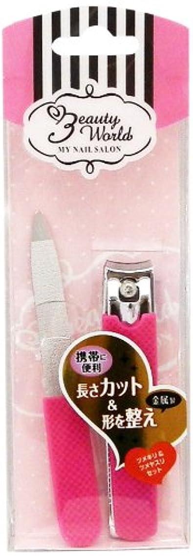 杭評判くぼみビューティーワールド ツメキリ&ツメヤスリセット ANP480B