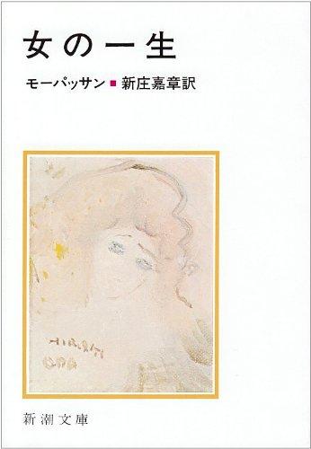 女の一生 (新潮文庫)
