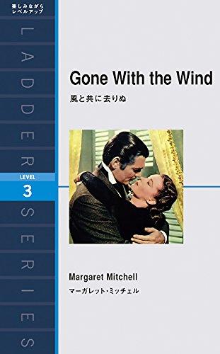 風と共に去りぬ Gone With the Wind (ラダーシリーズ Level 3)の詳細を見る