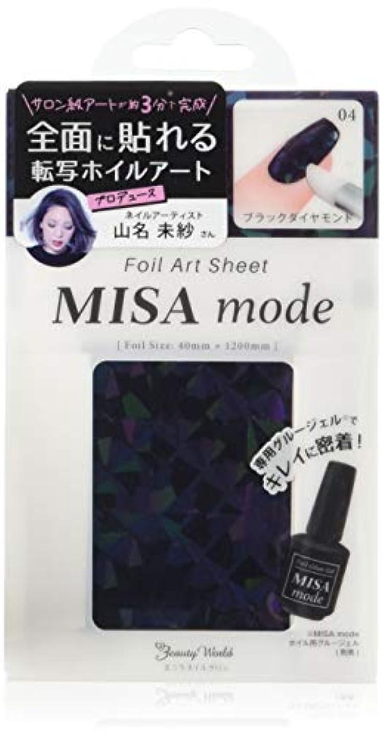 危機結婚する賢明なMISA mode 転写ホイル MIS484 ブラックダイヤモンド