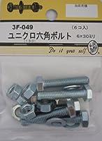 ビーバー(BEAVER) ユニクロ六角ボルト 6×30mm 3F049