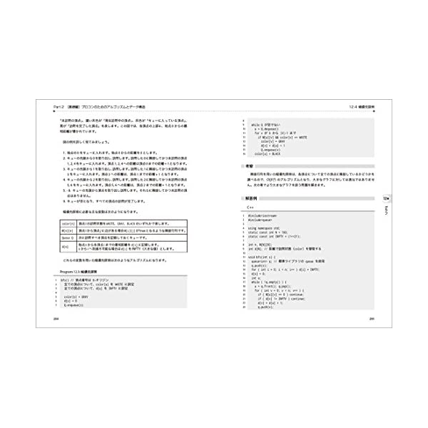 プログラミングコンテスト攻略のためのアルゴリ...の紹介画像24