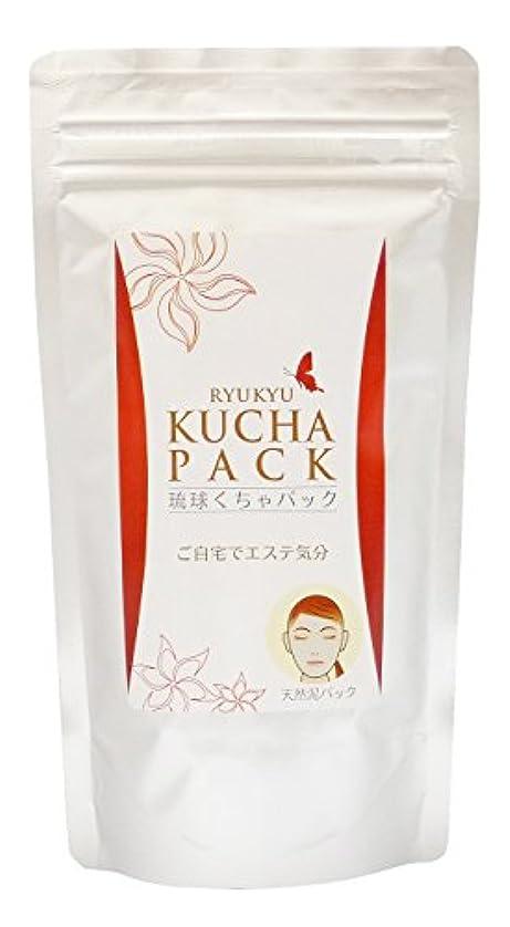 キッチン専門知識毎週琉球くちゃパック 150g 2袋セット