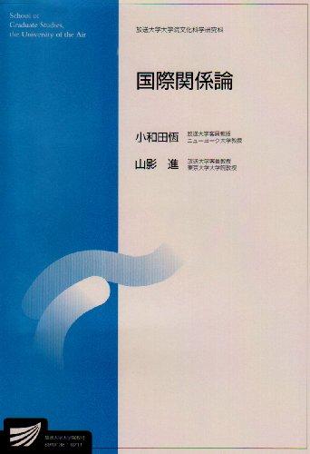 国際関係論 (放送大学大学院教材)の詳細を見る