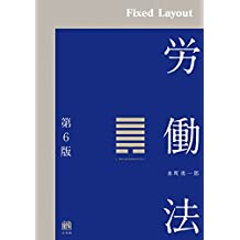 労働法(第6版)