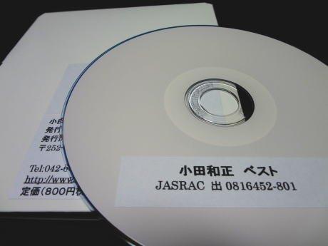 ギターコード譜シリーズ(CD-R版)/小田和正 ベスト(全4...
