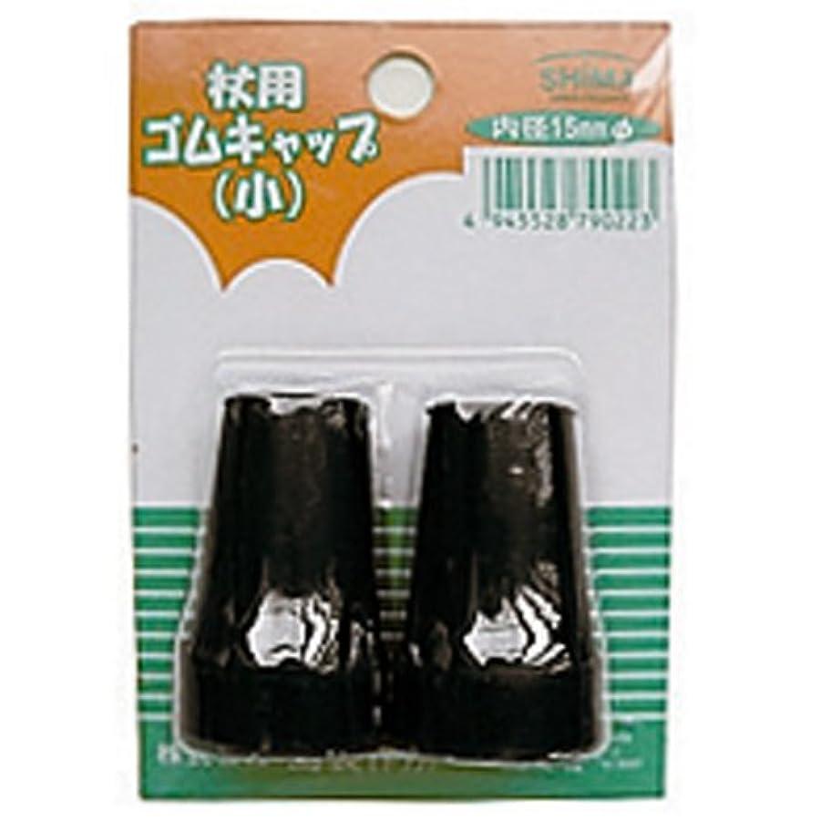 テナント一般衝撃島製作所 ゴムキャップ(小) ブラック  2個入