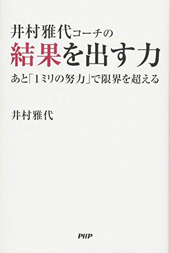 井村雅代コーチの結果を出す力