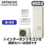 【インターホンリモコン付】 日立 エコキュート 460L 標準タンク フルオートタイプ BHP-F46RU + BER-R1F
